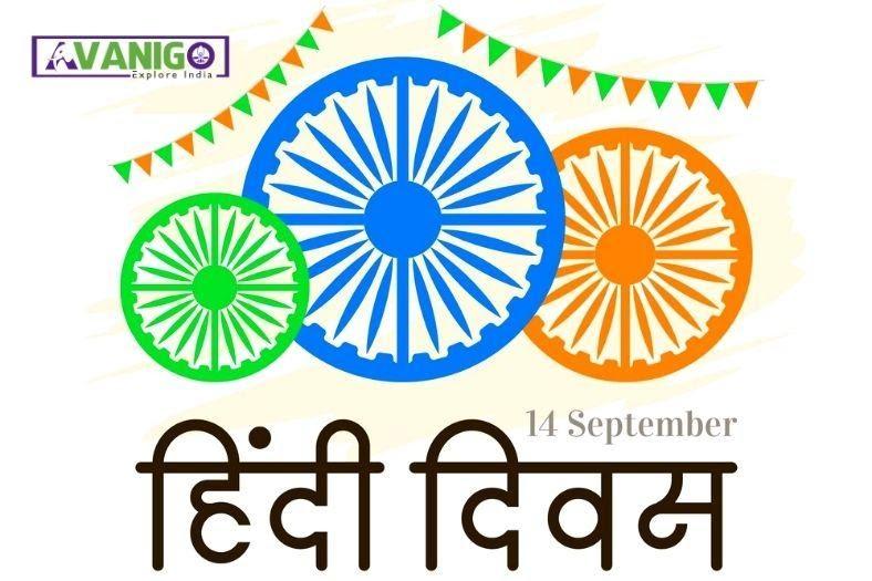 National Hindi Day